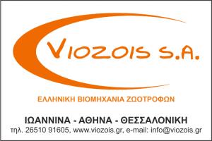 viozois