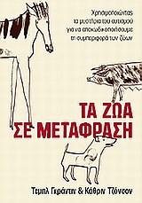 Τα ζώα σε μετάφραση