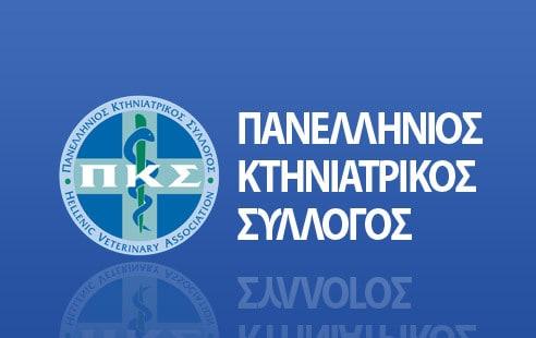 Σε συνεργασία καλεί τον Πανελλήνιο Κτηνιατρικό Σύλλογο η Π.Φ.Π.Ο.