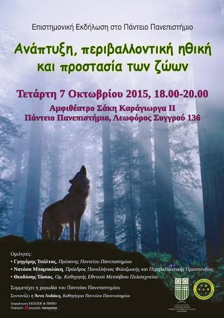 ΔΕΛΤΙΟ ΤΥΠΟΥ: Επιστημονική Εκδήλωση για την Προστασία των Ζώων στο Πάντειο Πανεπιστήμιο