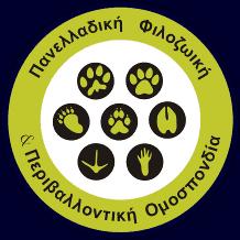 Μηνύουμε τον Πανελλήνιο Κτηνιατρικό Σύλλογο / We sue the Panhellenic Veterinarian Association