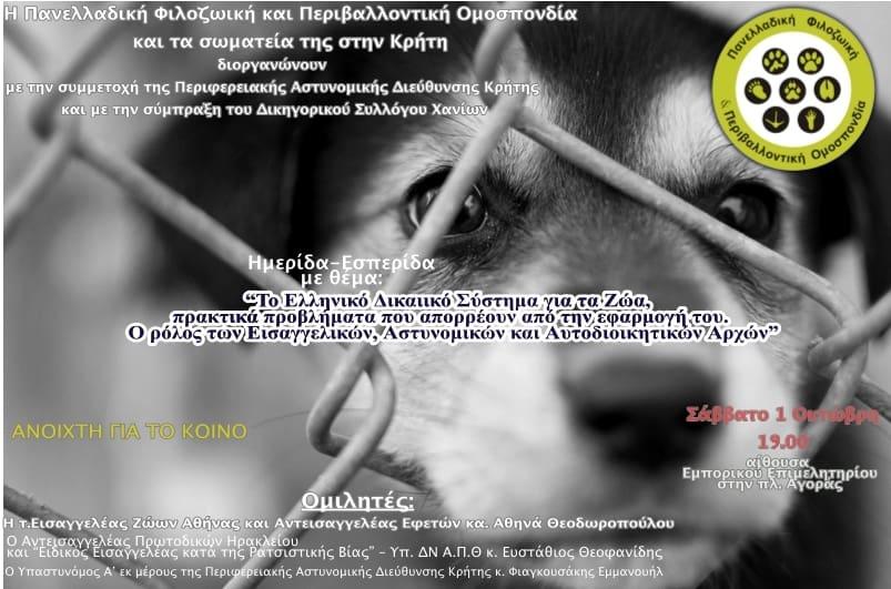 Ημερίδα Εισαγγελέων και Αστυνομικών Αρχών για τα Ζώα / Public Prosecutors Meeting for Animals