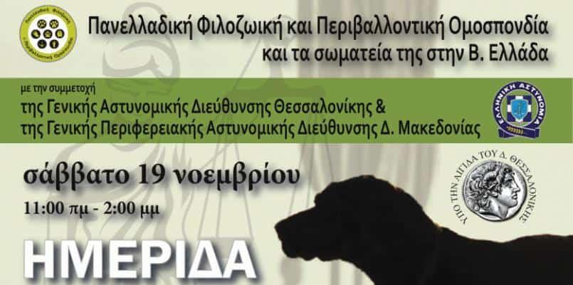 Το πρόγραμμα της Ημερίδας Θεσσαλονίκης