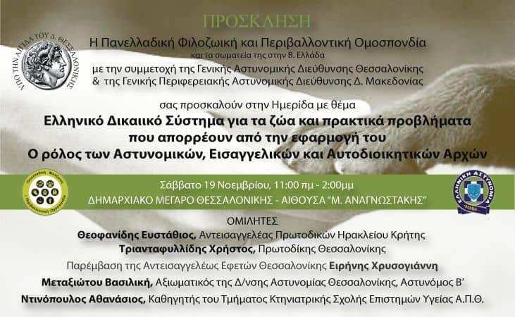 Ημερίδα Εισαγγελέων & Αστυνομικών στην Θεσσαλονίκη
