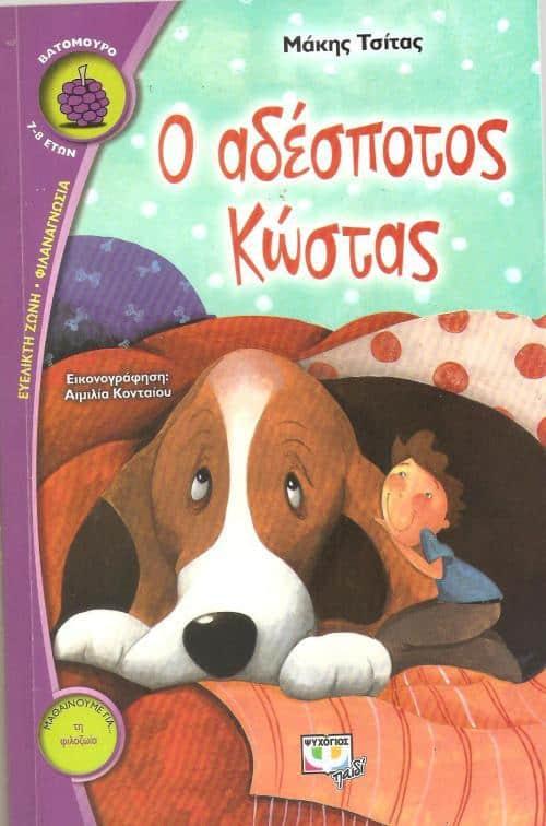 """Το Παιδικό βιβλίο """"Ο αδέσποτος Κώστας"""""""