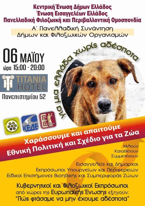 Το Πρόγραμμα της Ημερίδας που θα γίνει στην Αθήνα, το Σάββατο 6 Μαΐου