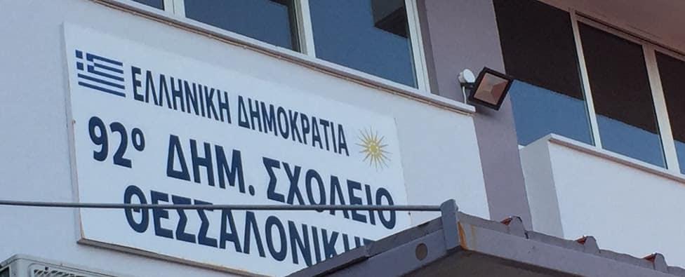Το «Άνθρωποι και Ζώα: Συγκάτοικοι στον Ίδιο Πλανήτη» στο 92ο Δημοτικό σχολείο Τούμπας στην Θεσσαλονίκη