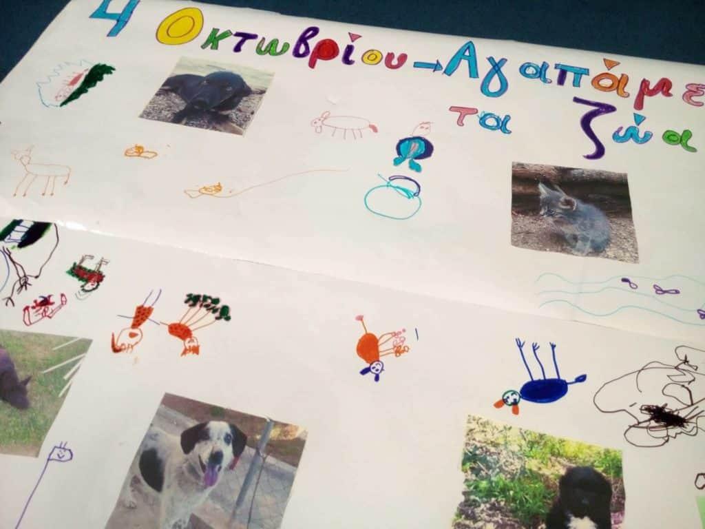 Παγκόσμια Ημέρα των Ζώων: το Φιλοζωικό Σωματείο Μαραθώνα μιλάει στα παιδιά για τα ζώα / World Animals Day: the Animal Welfare Association of Marathon talks to children about the animals