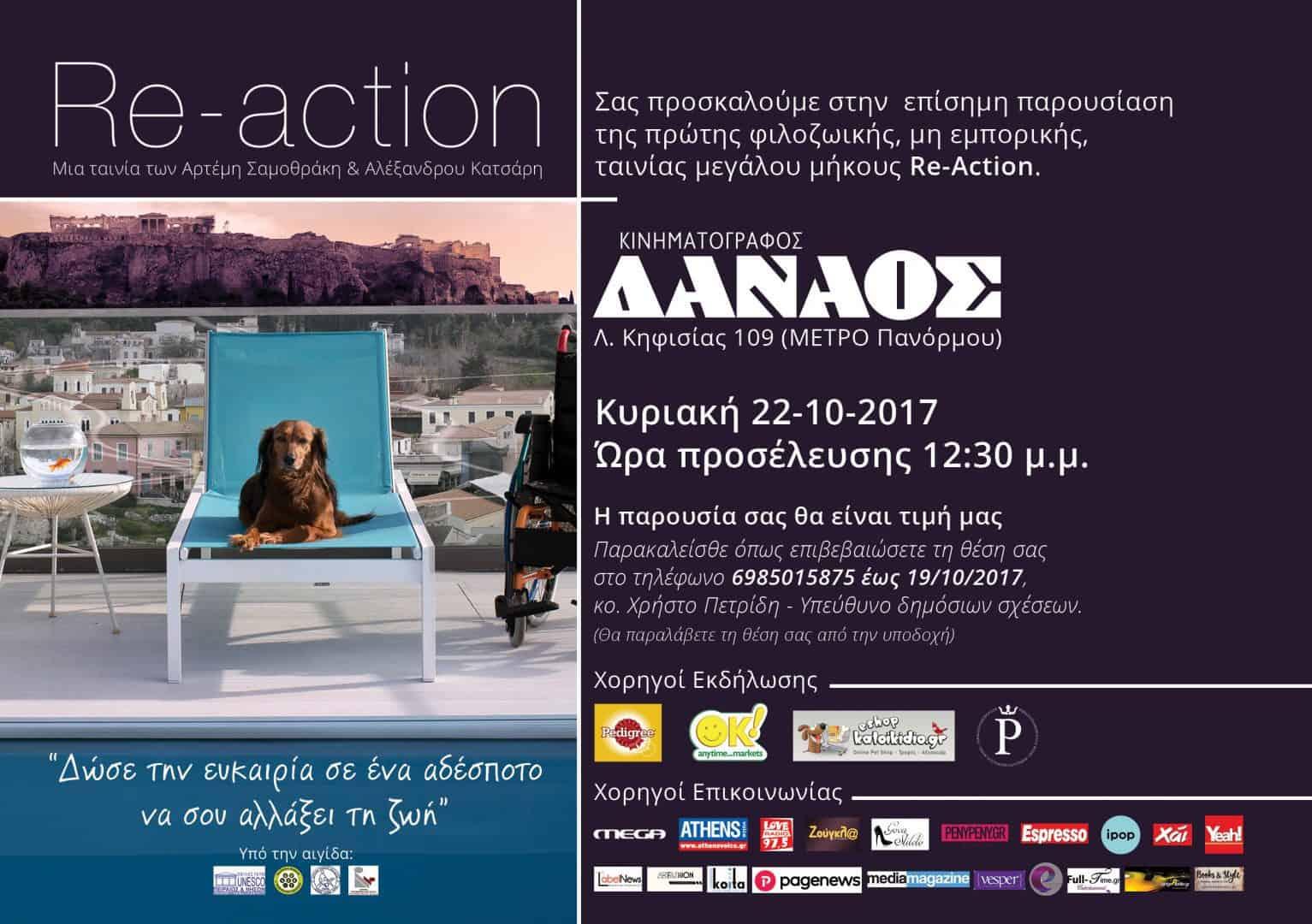 Πρόσκληση στην πρεμιέρα της ταινίας Re-Action