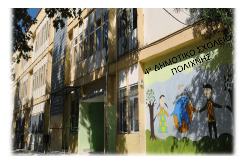 Το σεμινάριο «Άνθρωποι και Ζώα: Συγκάτοικοι στον ίδιο πλανήτη» στο 4º Δημοτικό Σχολείο Πολίχνης Θεσσαλονίκης.