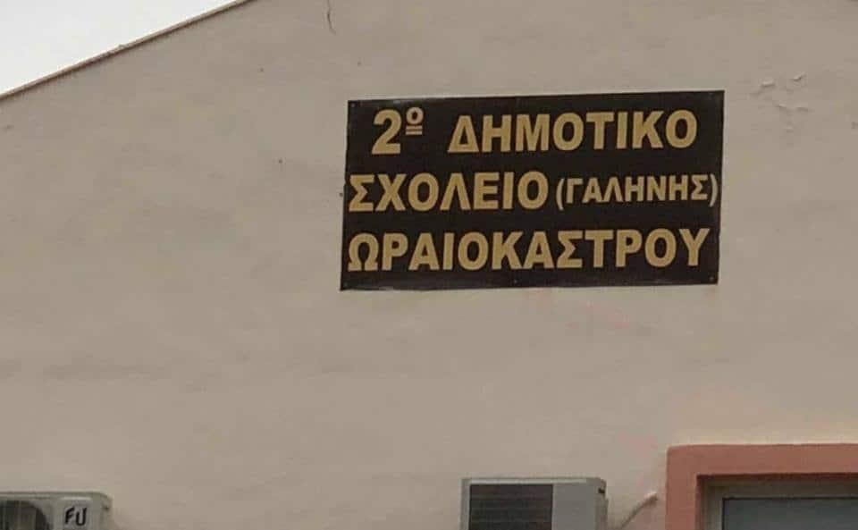 2ο Δημοτικό Σχολείο Ωραιοκάστρου Θεσσαλονίκης «ΑΝΘΡΩΠΟΙ και ΖΩΑ: ΣΥΓΚΑΤΟΙΚΟΙ στον ΙΔΙΟ ΠΛΑΝΗΤΗ»