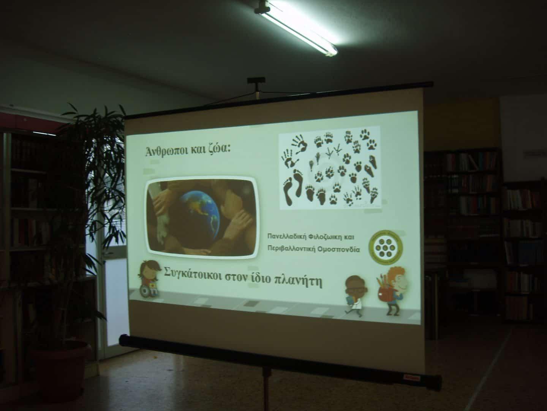 """Εκπαίδευση εθελοντών στον Δήμο Παλαιού Φαλήρου στο Εκπαιδευτικό Πρόγραμμα """"Άνθρωποι και Ζώα:Συγκάτοικοι στον ίδιο Πλανήτη""""/VOLUNTEERS TRAINING IN PALAIO FALIRO THROUGH THE EDUCATIONAL PROGRAM:""""PEOPLE AND ANIMALS: ROOMMATES OF THE SAME PLANET"""""""