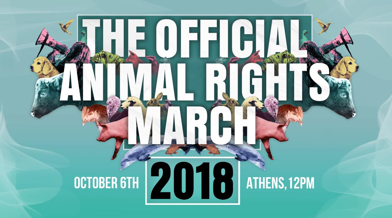 Πρώτη επίσημη πορεία για τα δικαιώματα των ζώων
