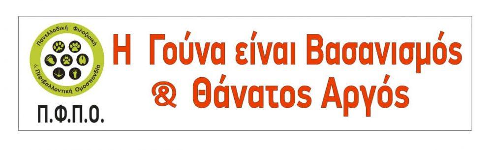 """Λέμε όχι  στις ματωμένες βιοτεχνίες γούνας. Όλοι στην ειρηνική διαμαρτυρία την Κυριακή 5 Μαΐου στην Καστοριά. Η 44η έκθεση γούνας να είναι η τελευταία στην χώρα μας / We say """"NO"""" to the bloody fur trade. Join our peaceful protest on Sunday the 5th of May in Kastoria. 44th International Fur Fair must be the last one in our country"""