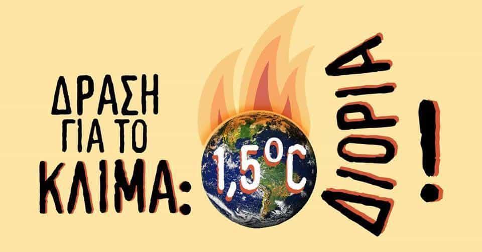 Δελτίο Τύπου απο το σωματείο Ethos and Empathy αναφορικά με την επικείμενη πορεία για την κλιματική αλλαγή. Συμμετέχουν πολλοί περιβαλλοντικοί και ανθρωπιστικοί μη κερδοσκοπικοί φορείς