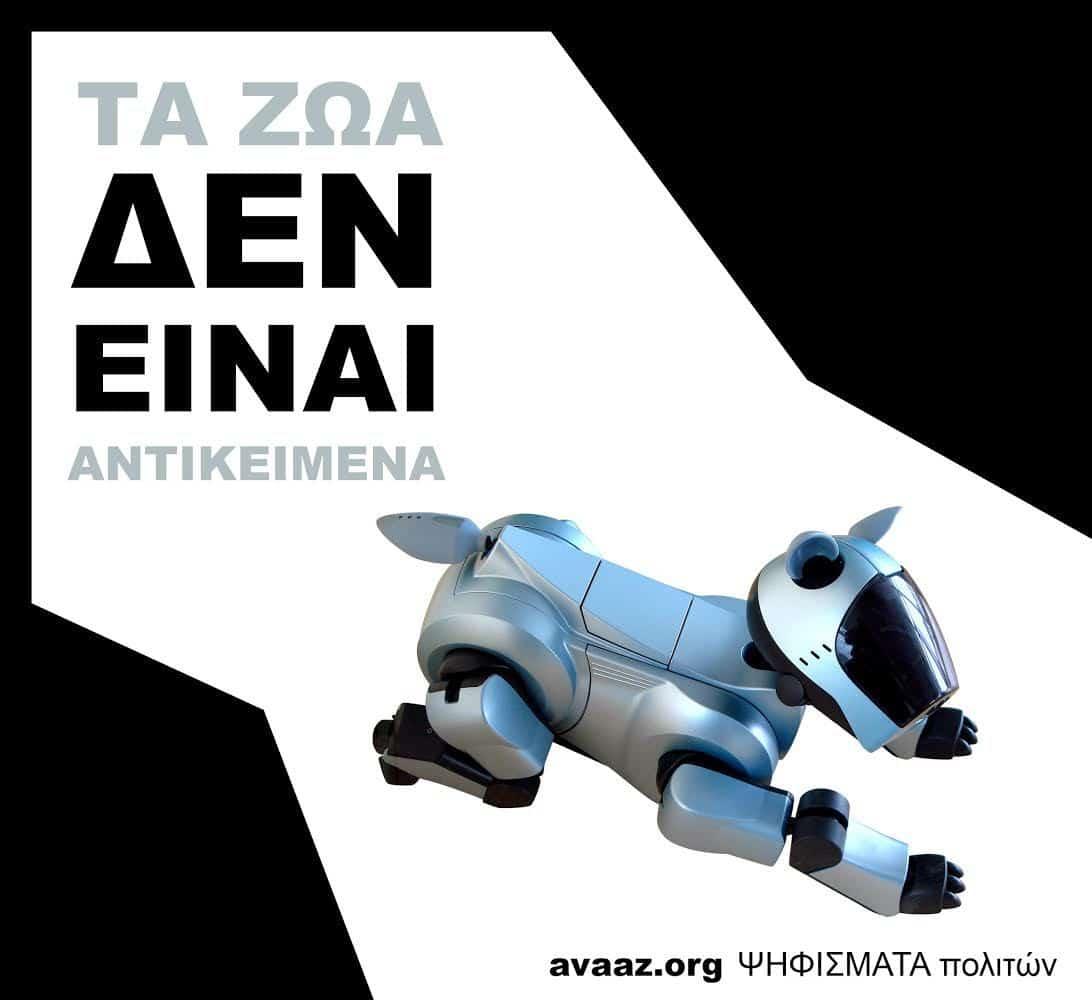 Νέα παρέμβαση της ΠΦΠΟ για τη συνταγματική κατοχύρωση της προστασίας των ζώων/PFPO's intervention about Constitutional protection for animal rights