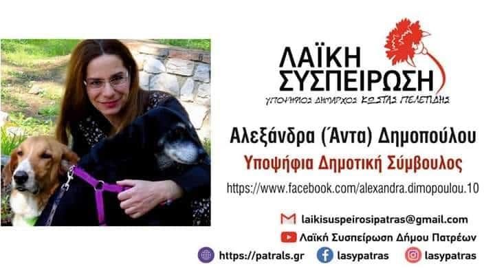"""Αλεξάνδρα (Άντα) Δημοπούλου,  μέλος του Δ.Σ. της Πανελλαδικής Φιλοζωικής και Περιβαλλοντικής Ομοσπονδίας [Π.Φ.Π.Ο] Υποψήφια Δημοτική Σύμβουλος στην Πάτρα με τη Λαϊκή Συσπείρωση  και τον Κώστα Πελετίδη. Οι θέσεις της / Alexandra (Anda) Dimopoulou, member of the Board of Directors of Panhellenic Animal Welfare and Environmental Federation (P.F.P.O.), city council candidate in the city of Patras of the party """"Laiki Syspeirosi"""" headed by Mr. Kostas Peletidis. Her opinions"""