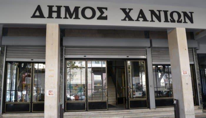 Ο τελευταίος εκβιασμός της απερχόμενης δημοτικής αρχής Χανίων / The last blackmail by the outgoing Municipal Authority in Chania