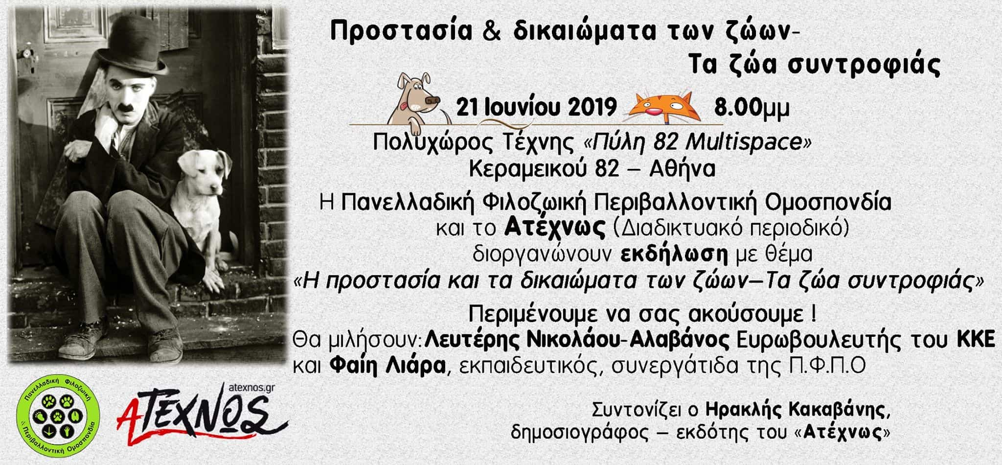 """Εκδήλωση της ΠΦΠΟ και του ΑΤΕΧΝΩΣ / Event by PFPO and the online magazine """"ATEXNOS"""""""