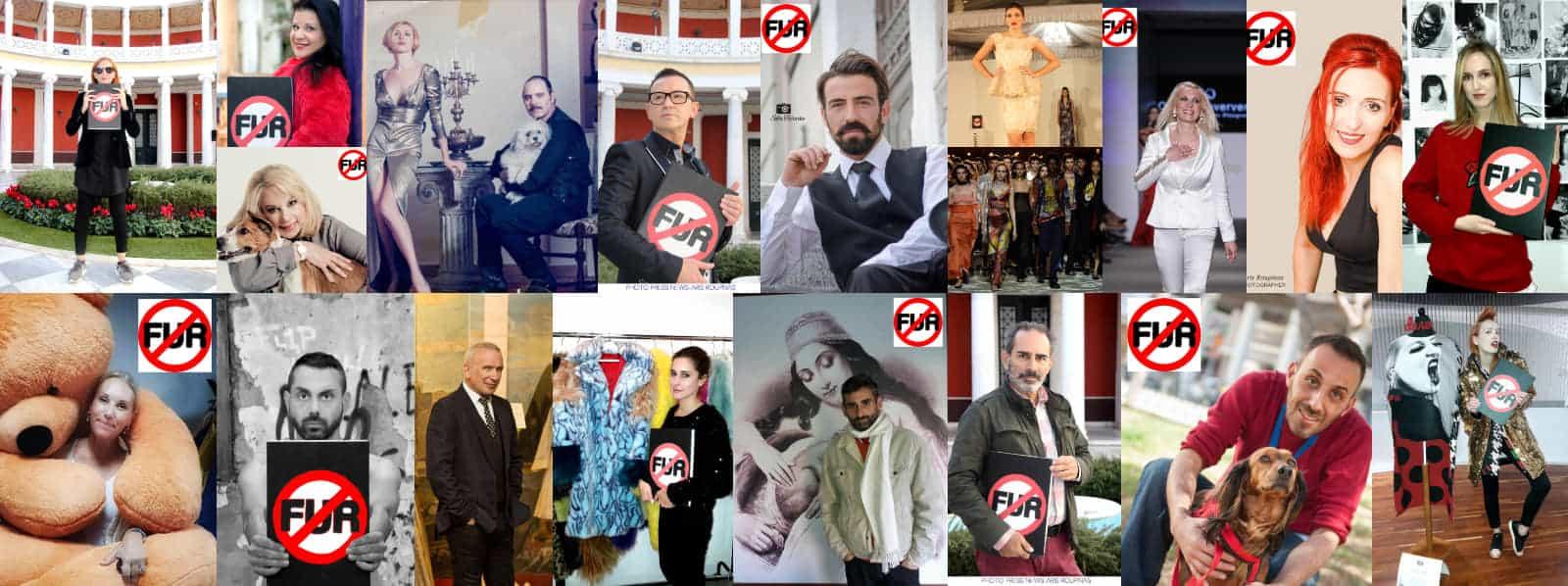 Η Ελληνική μόδα λέει ΟΧΙ στη γούνα / Greek fashion says NO to fur
