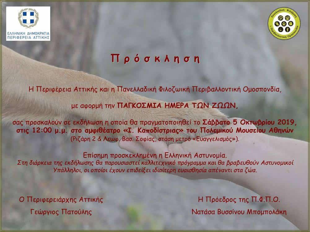 Ραντεβού στην μεγάλη Γιορτή για τα Ζώα, 5 Οκτωβρίου στις 12:00 μ.μ στο Πολεμικό Μουσείο Αθήνας / Great Animal Feast: Saturday, 5th October 2019, 12:00 a.m. at Athens War Museum