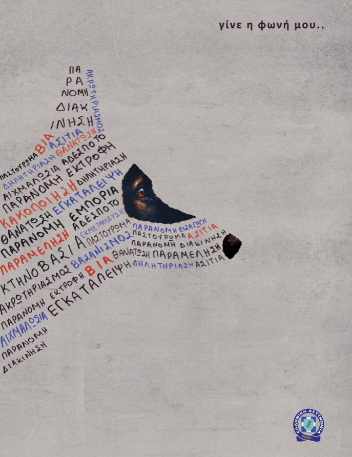 """""""Γίνε η φωνή μου"""". Μήνυμα της ΕΛ.ΑΣ. για την κακοποίηση ζώων / """"Be my voice"""": A police's message on animal abuse"""