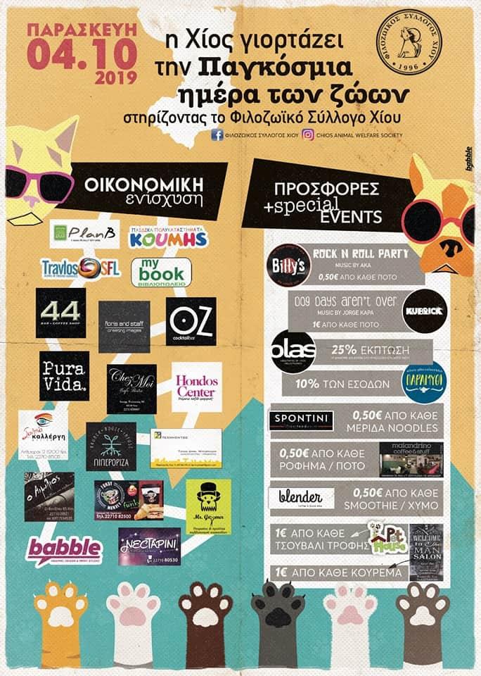 Eκδηλώσεις του Φιλοζωικού Συλλόγου Χίου για την Ημέρα των Ζώων