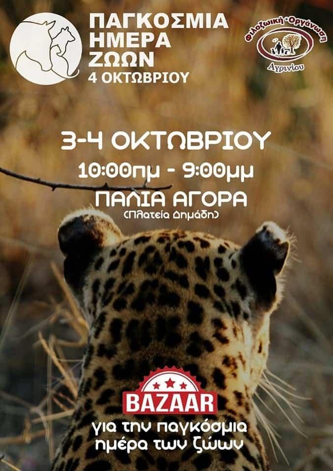 Eκδήλωση της Φιλοζωικής Οργάνωσης Αγρινίου για την Παγκόσμια Ημέρα των Ζώων / Event of Agrinio Animal Welfare Society for World Animal Day