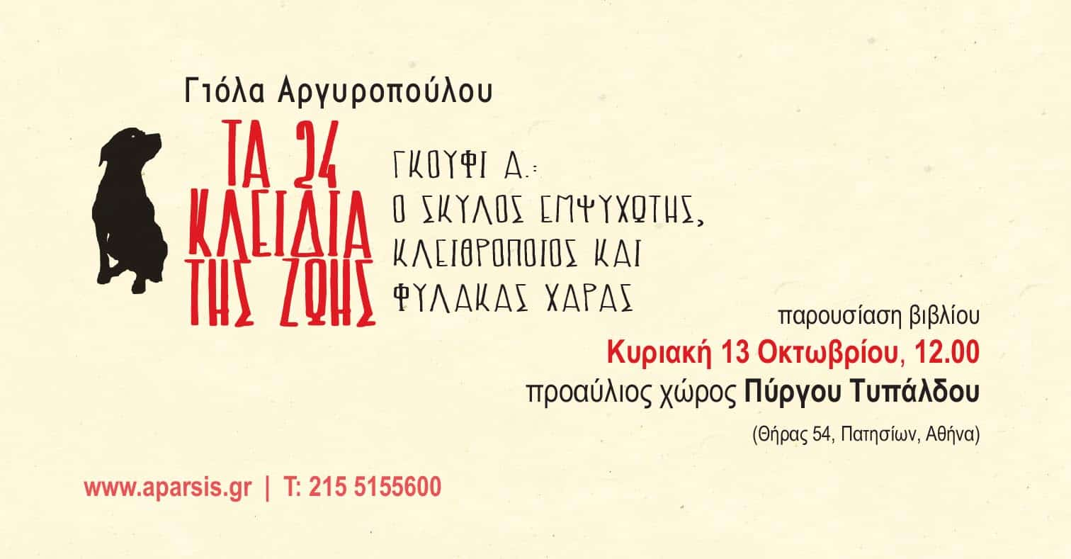 """ΠΦΠΟ ΚΑΙ ΑΠΑΡΣΙΣ / Παρουσίαση του βιβλίου """"Τα 24 κλειδιά της ζωής"""" της Γιόλας Αργυροπούλου – PFPO and Aparsis Publications / Presentation of Giola's Argiropoulou book """"24 keys of life"""""""