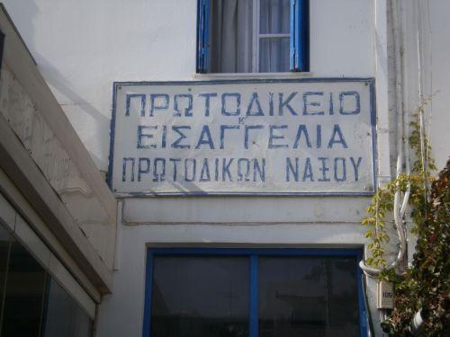 Συνάντηση της Π.Φ.Π.Ο. με την Προισταμένη της Εισαγγελίας Πρωτοδικών Νάξου / A meeting was held between PFPO's representatives and Chief Public Prosecutor of Naxos