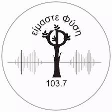 """Μία συνέντευξη, μία πολύ ωραία συζήτηση, πριν από μέρες στην Ραδιοφωνική εκπομπή ΕΡΤ- Είμαστε Φύση – με την Μαρία Ρεμπούτσικα και τον Άγη Γυφτόπουλο και την """"δική"""" μας Αντα Δημοπούλου.Τους ευχαριστούμε!!"""