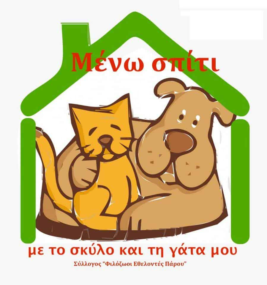 Μένω σπίτι!