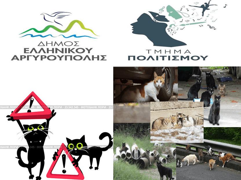 Νέα επιστολή ΠΦΠΟ στον Δήμο Αργυρούπολης  Ελληνικού και στους άλλους αρμόδιους – Επιλογές επικίνδυνες για τα ζώα