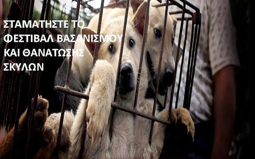 Επιστολή της Π.Φ.Π.Ο. προς την Πρεσβεία της Λαϊκής Δημοκρατίας της Κίνας  σχετικά με το φεστιβάλ κρέατος σκύλου και γάτας στην Κίνα