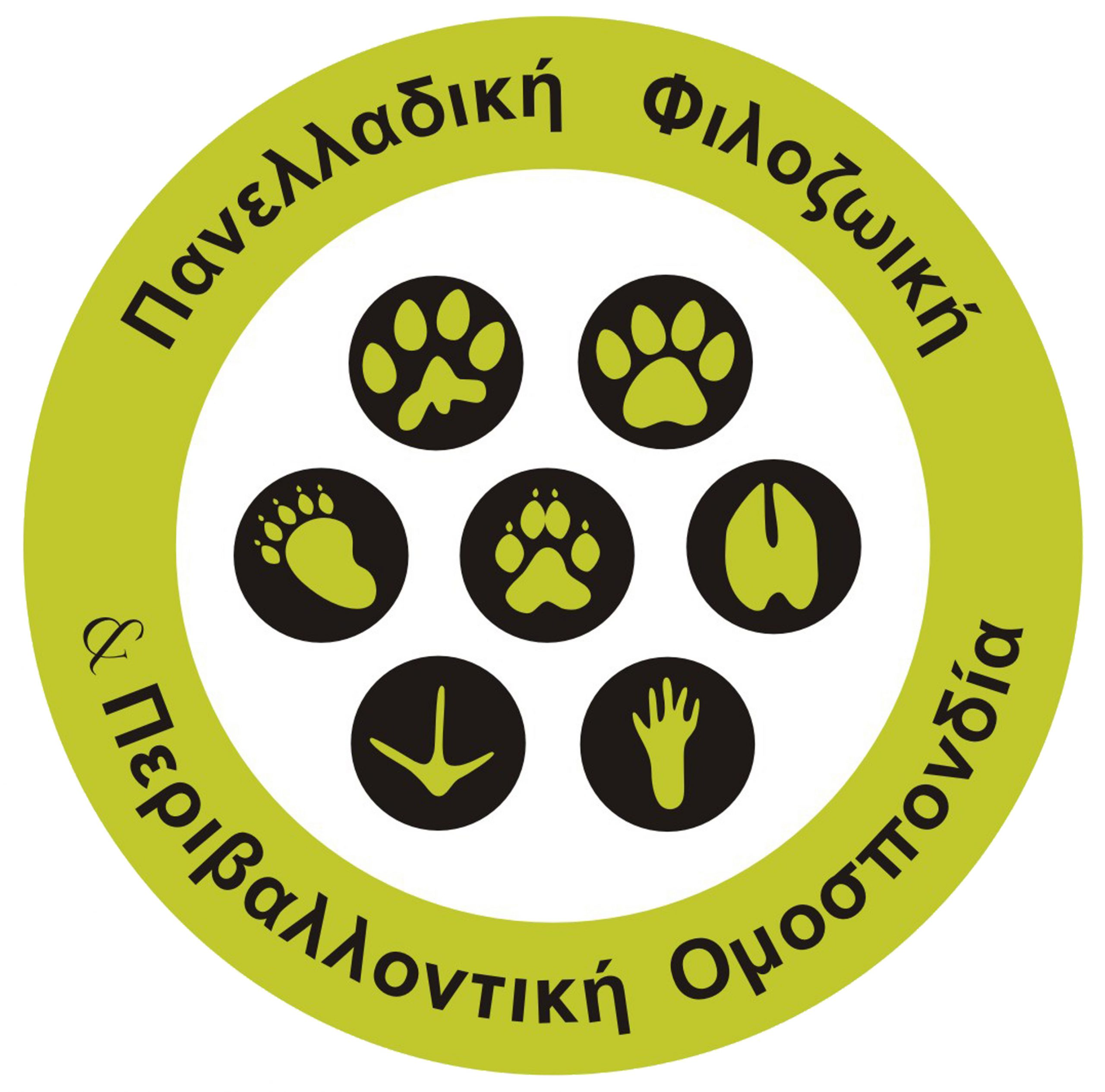 P.F.P.O. Panhellenic Animal Welfare and Environmental Federation