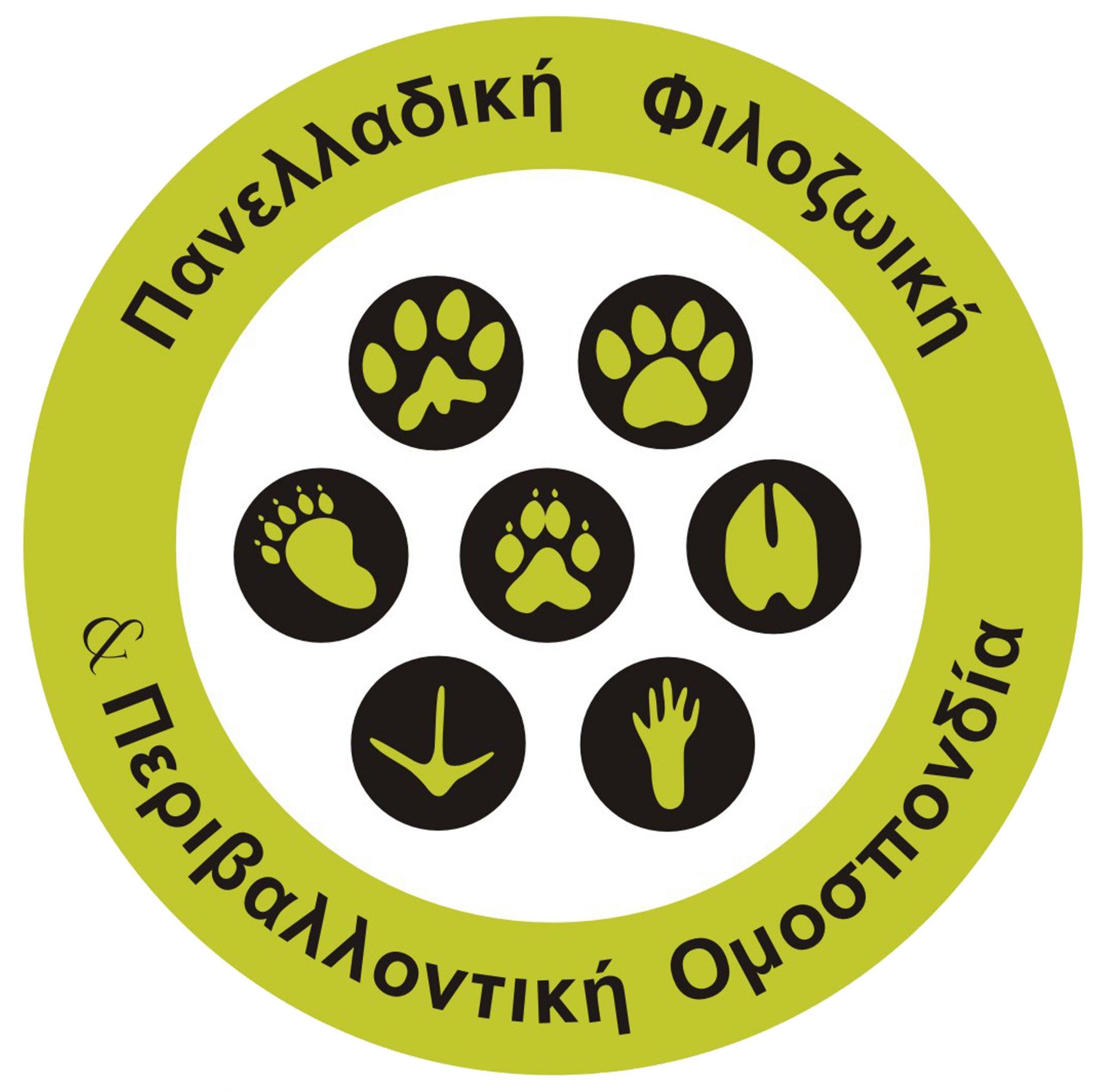 Π.Φ.Π.Ο. Πανελλαδική Φιλοζωική και Περιβαλλοντική Ομοσπονδία