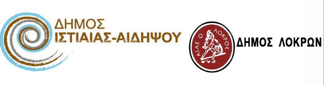 Eπιστολές σε Δήμο  Ιστιαίας-Αιδηψού και Δήμο Λοκρών σχετικά με την διαχείριση των αδέσποτων ζώων