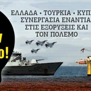 Μας σκάβουν τον λάκκο-Kazma birak: συνέντευξη τύπου