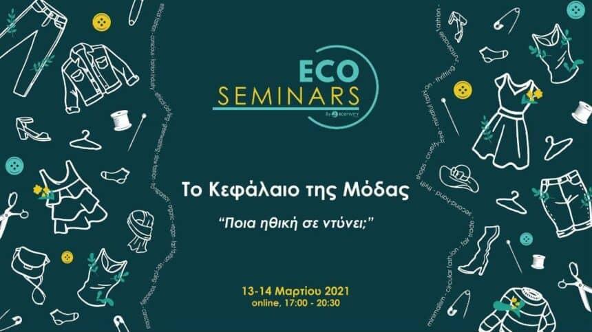 """Συνεργασια της ΠΦΠΟ με το Ecotivity School .Πρώτη συνεργασία μας το σεμινάριο """"Το κεφάλαιο της Μόδας"""" με θέμα """"Ποια ηθική σε ντύνει;"""" – Collaboration of PFPO with the Ecotivity School. Our first collaboration is the seminar """"The Capital of Fashion"""" on """"Which ethics do you wear?"""""""
