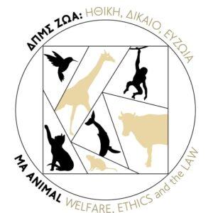 Γνωμοδότηση Καθηγητή του ΕΚΠΑ Για το Έθιμο Περιφοράς Ζώων σε Πανηγύρια Άλλα και Για την Εργασία Ζώων σε Ακραίες Καιρικές Συνθήκες