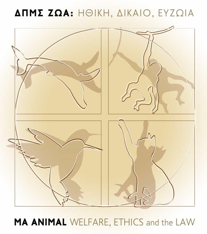 Διϊδρυματικό Πρόγραμμα Μεταπτυχιακών Σπουδών Ζώα: Ηθική, Δίκαιο, Ευζωία DPMS Animals: Ethics, Law, Welfare