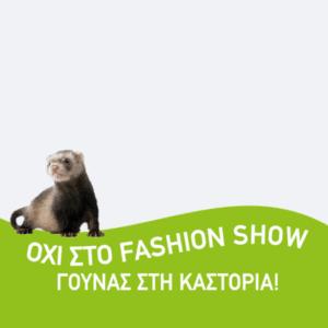 Η Π.Φ.Π.Ο. λέει ΟΧΙ στο Fashion Show γούνας στην Καστοριά
