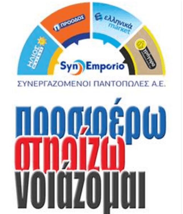 Τα Ελληνικά Μάρκετ για μιαακόμηφορά στη πρωτοπορία