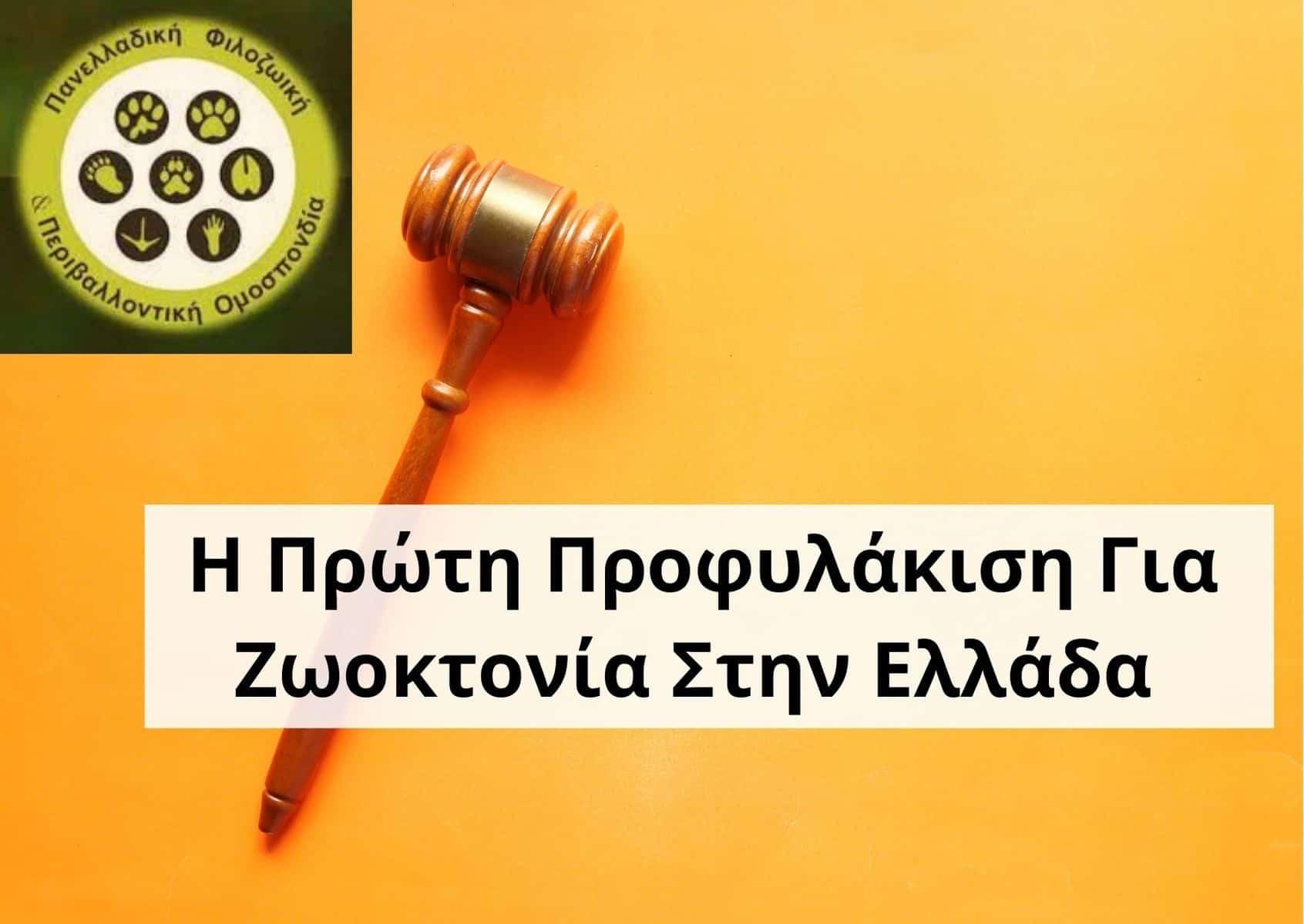 Ιστορική Απόφαση Για τη Χώρα Με Πρωτοβουλία της ΠΦΠΟ. Η Πρώτη Προφυλάκιση για Ζωοκτονία στη Χώρα κατ' εφαρμογήν του 4745/2020