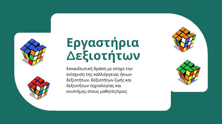 Τα Eκπαιδευτικά Περιβαλλοντικά και Φιλοζωικά Προγράμματα της ΠΦΠΟ στα Εργαστήρια Δεξιοτήτων.