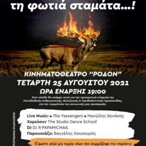 Δελτίο τύπου – πρόσκληση  Τίτλος εκδήλωσης: Άνθρωπε αγάπα, τη φωτιά σταμάτα…! 25 Αυγούστου 2021, Ρόδος