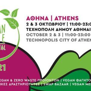 Το Vegan Life Festival Επιστρέφει στις 2-3 Οκτωβρίου, Η ΠΦΠΟ Στηρίζει και Συμμετέχει Ενεργά στο Φεστιβάλ !!