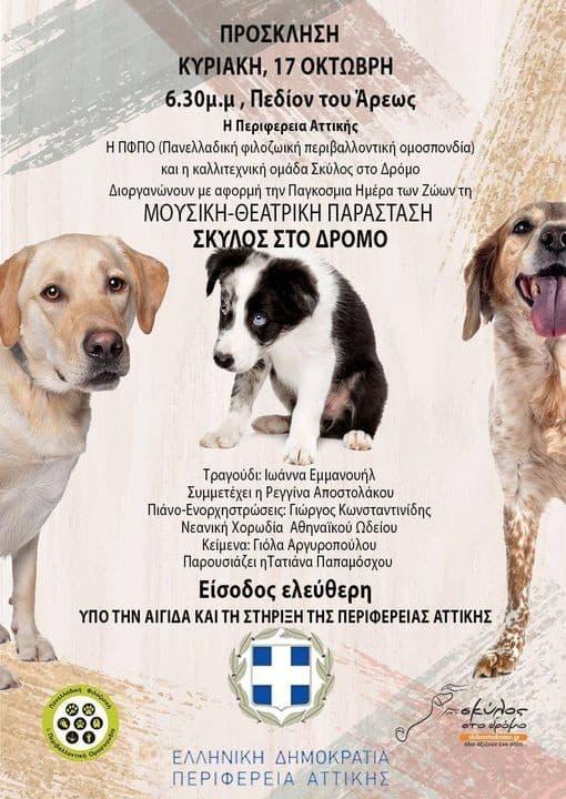 17 Οκτωβρίου, στο Πεδίο του Άρεως:  H μεγάλη γιορτή για τα ζώα